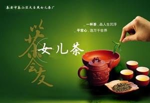 大自然手工女儿茶
